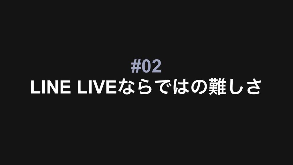 #02 LINE LIVEͳΒͰͷ͠͞