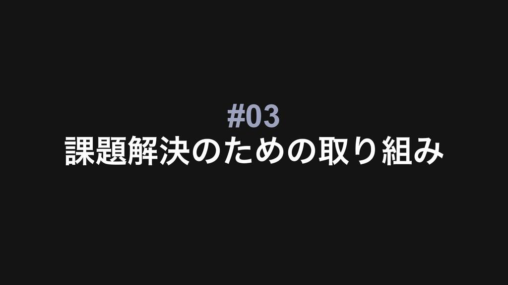 #03 ՝ղܾͷͨΊͷऔΓΈ
