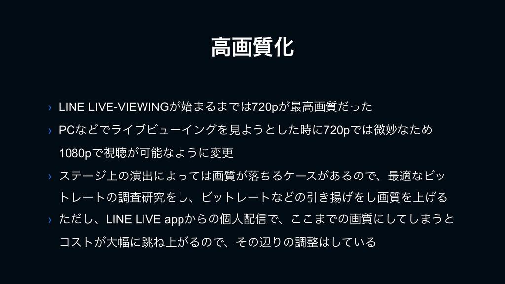 ߴը࣭Խ › LINE LIVE-VIEWING͕·Δ·Ͱ720p͕࠷ߴը࣭ͩͬͨ › P...