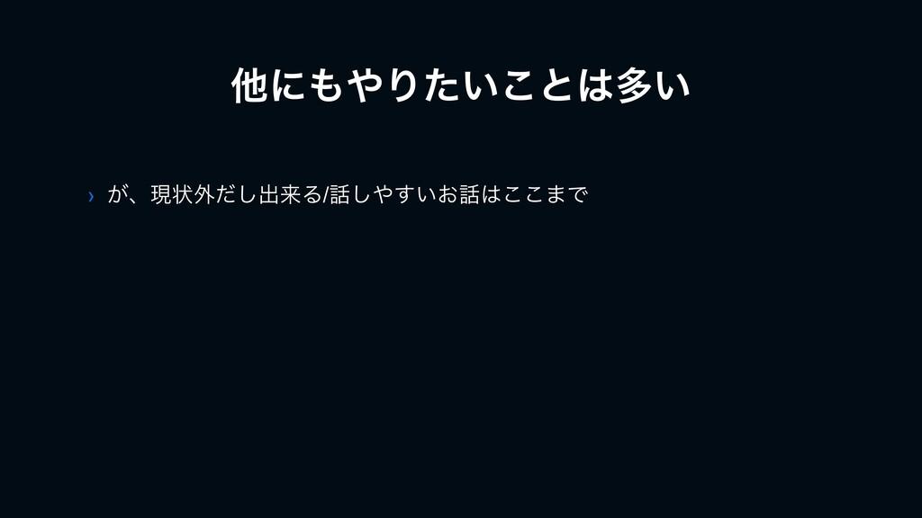 ଞʹΓ͍ͨ͜ͱଟ͍ › ͕ɺݱঢ়֎ͩ͠ग़དྷΔ/͍͓͢͜͜͠·Ͱ