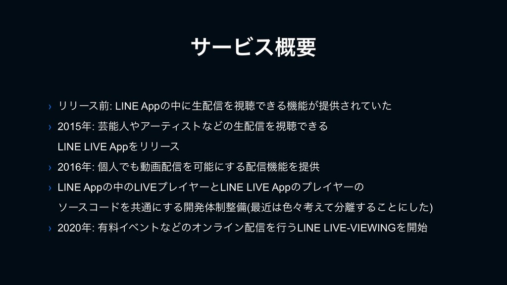 αʔϏε֓ཁ › ϦϦʔεલ: LINE Appͷதʹੜ৴ΛࢹௌͰ͖Δػ͕ఏڙ͞Ε͍ͯͨ ...