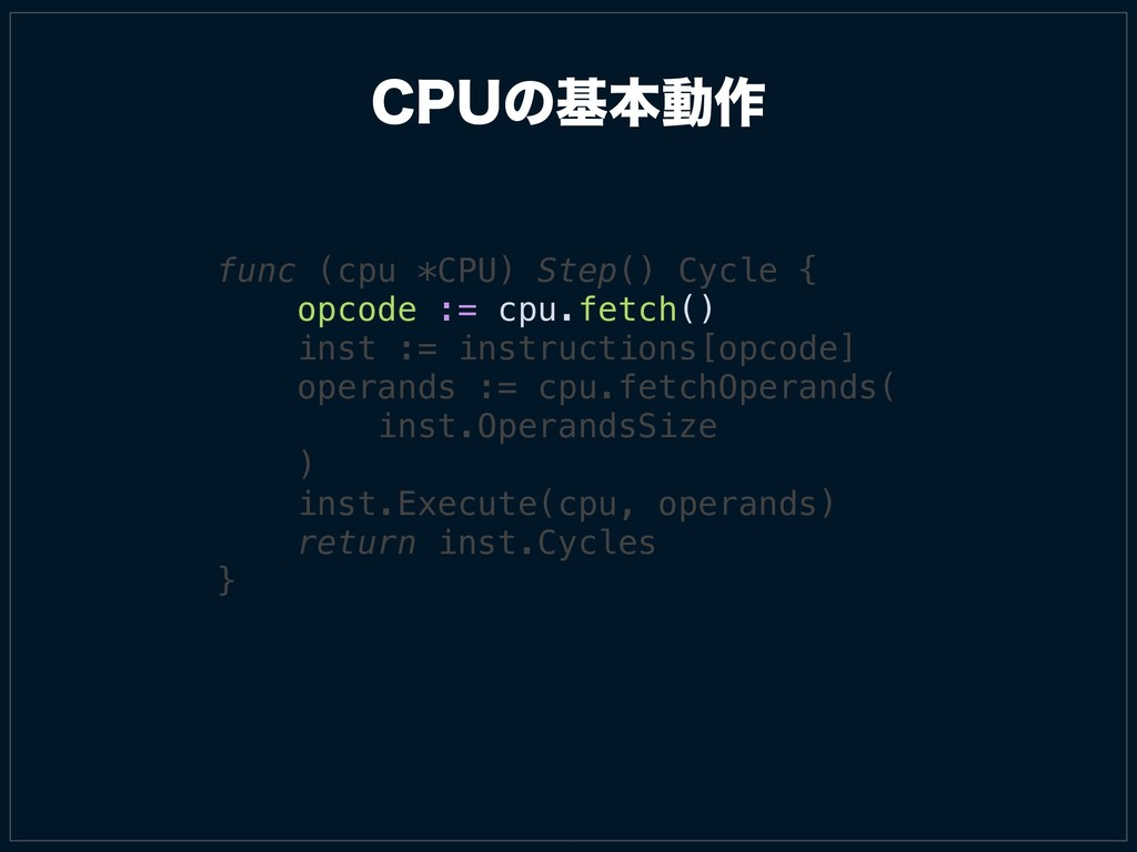 $16ͷجຊಈ࡞ func (cpu *CPU) Step() Cycle { opcode ...