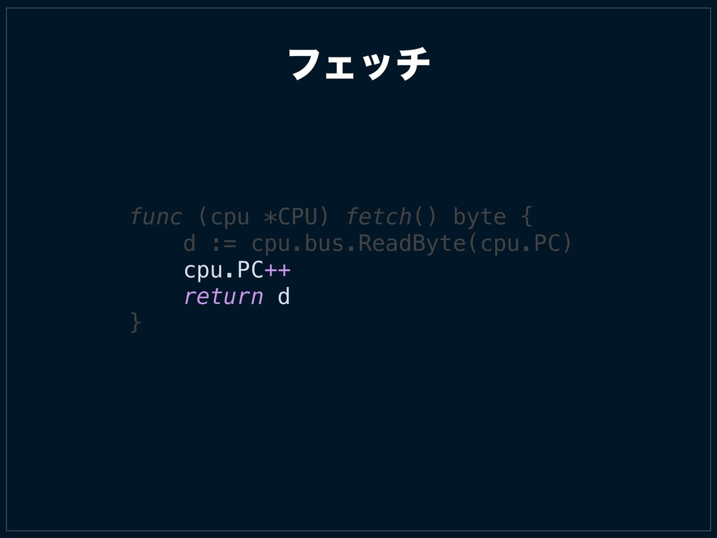 ϑΣον func (cpu *CPU) fetch() byte { d := cpu.bu...