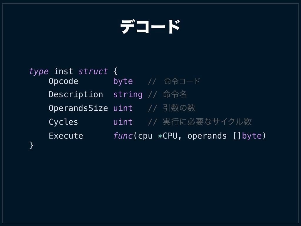σίʔυ type inst struct { Opcode byte //ɹ໋ྩίʔυɹ D...