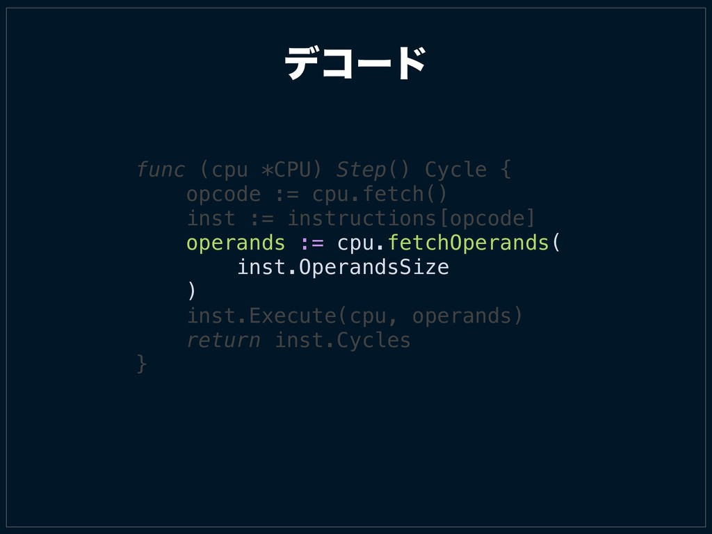σίʔυ func (cpu *CPU) Step() Cycle { opcode := c...