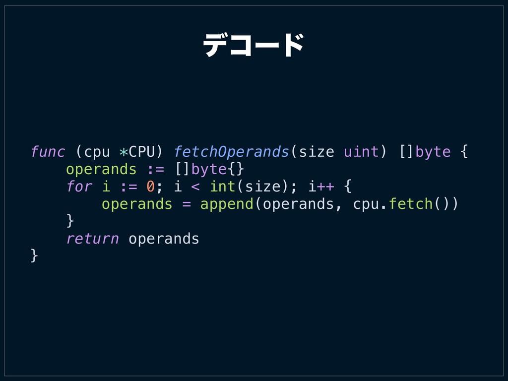 σίʔυ func (cpu *CPU) fetchOperands(size uint) [...