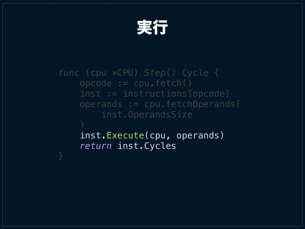 ࣮ߦ func (cpu *CPU) Step() Cycle { opcode := cpu...