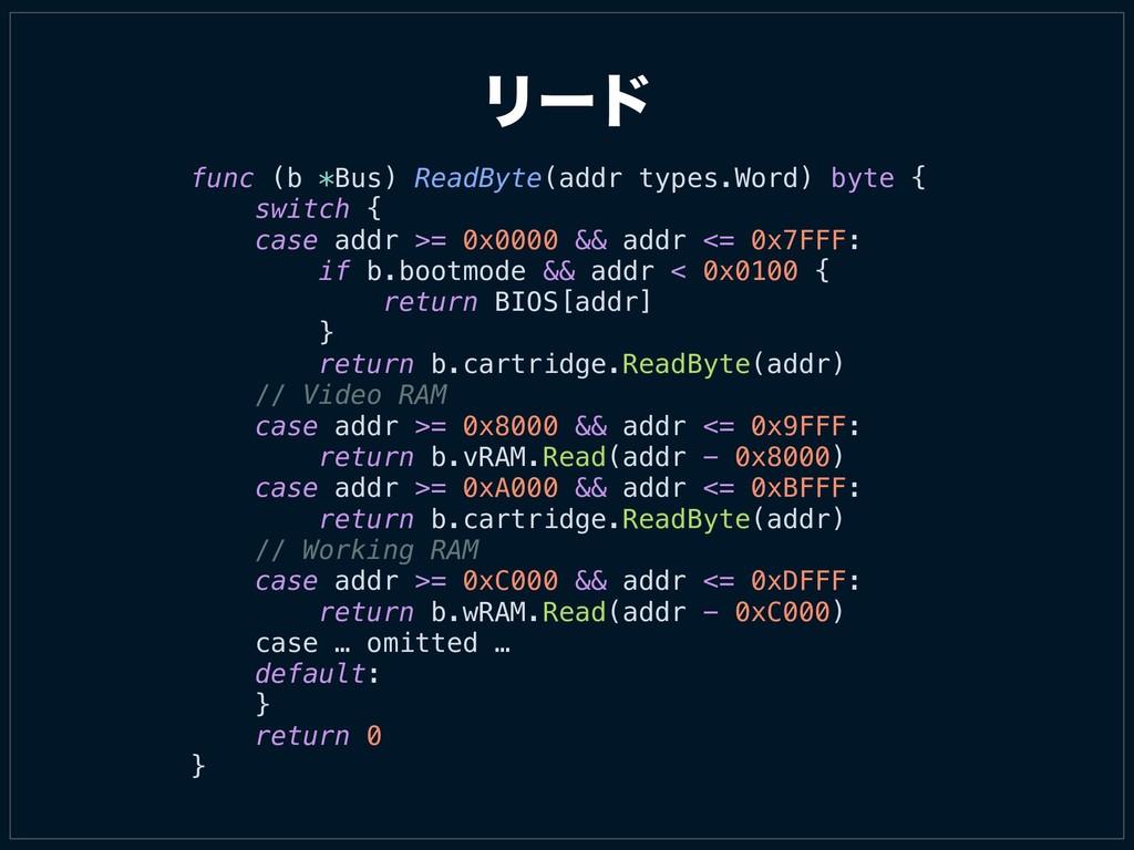 Ϧʔυ func (b *Bus) ReadByte(addr types.Word) byt...