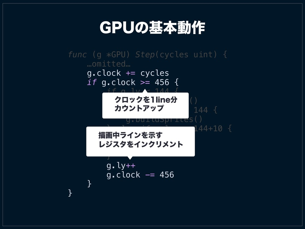 func (g *GPU) Step(cycles uint) { …omitted… g.c...