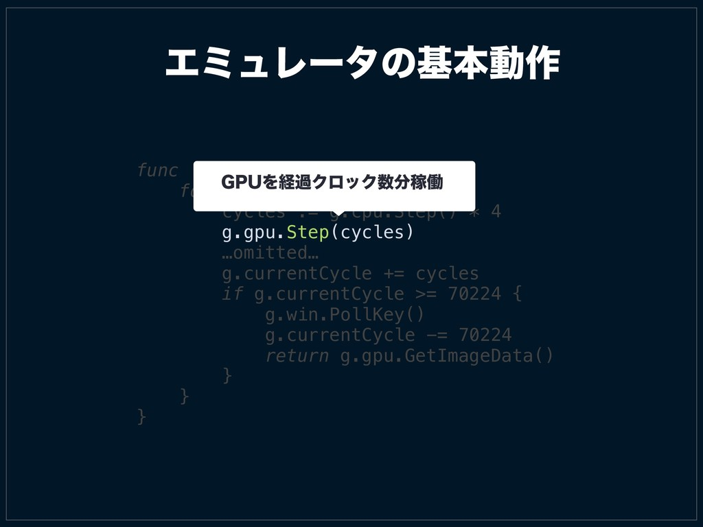 func (g *GB) Next() []byte { for { cycles := g....