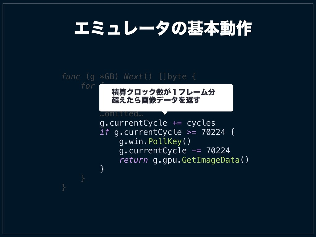 ΤϛϡϨʔλͷجຊಈ࡞ func (g *GB) Next() []byte { for { ...