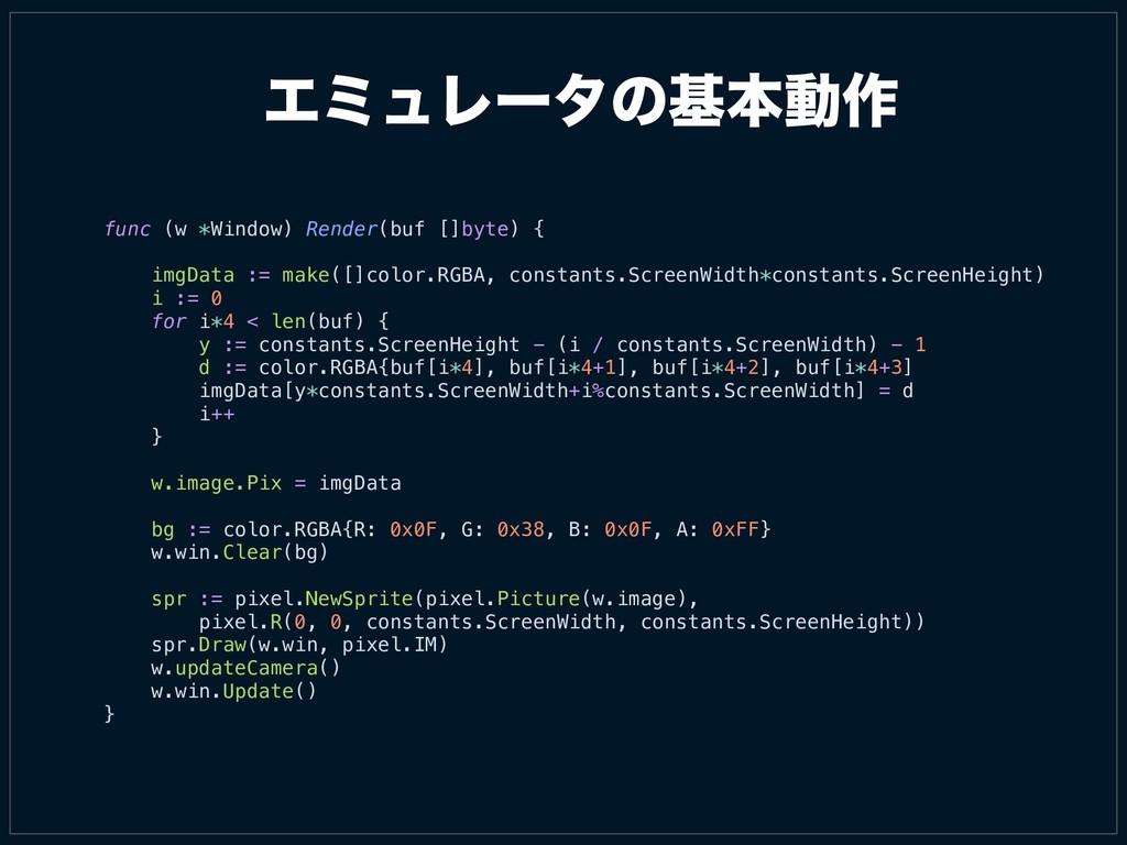 ΤϛϡϨʔλͷجຊಈ࡞ func (w *Window) Render(buf []byte)...
