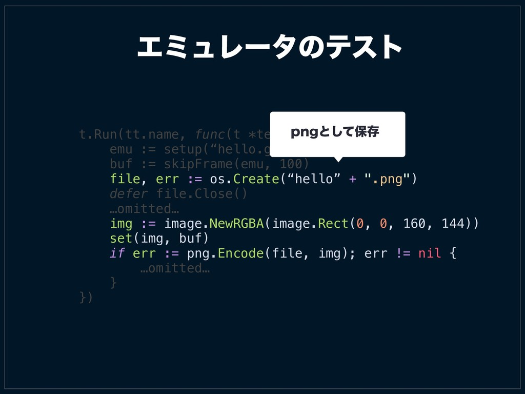 t.Run(tt.name, func(t *testing.T) { emu := setu...