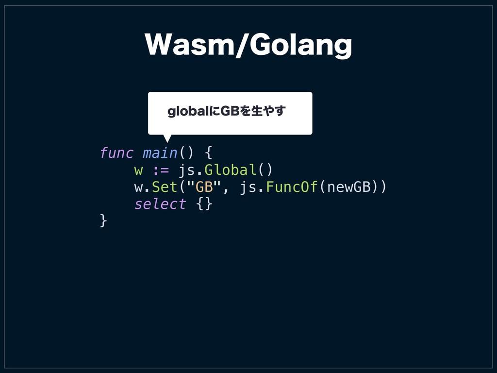 """func main() { w := js.Global() w.Set(""""GB"""", js.F..."""