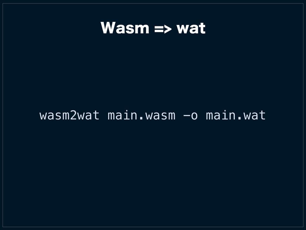 8BTNXBU wasm2wat main.wasm -o main.wat