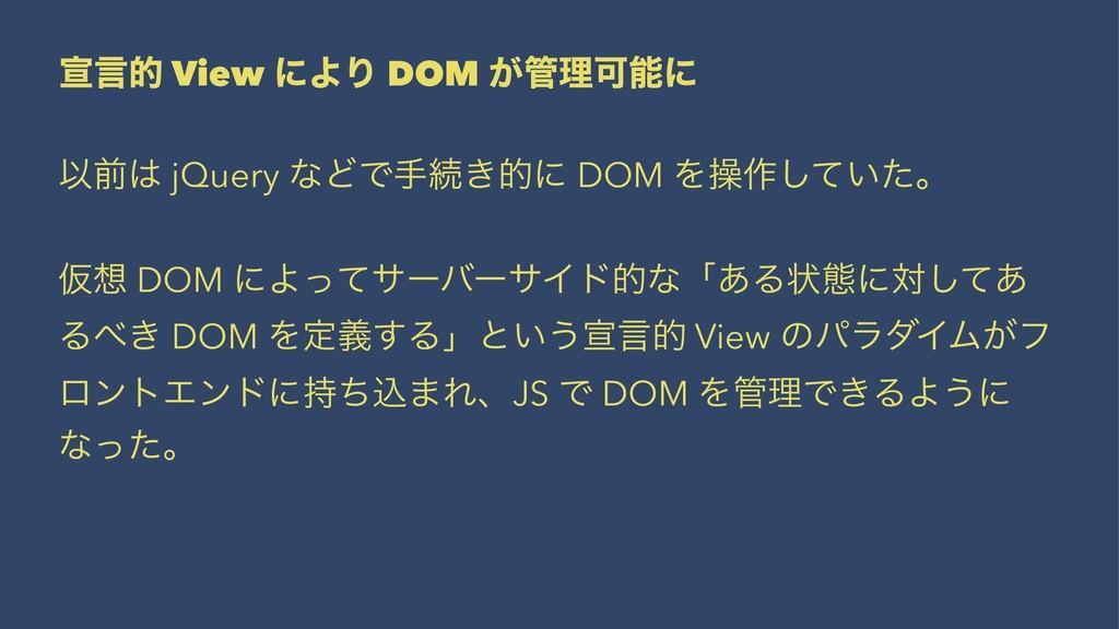 એݴత View ʹΑΓ DOM ͕ཧՄʹ Ҏલ jQuery ͳͲͰखଓ͖తʹ DOM...