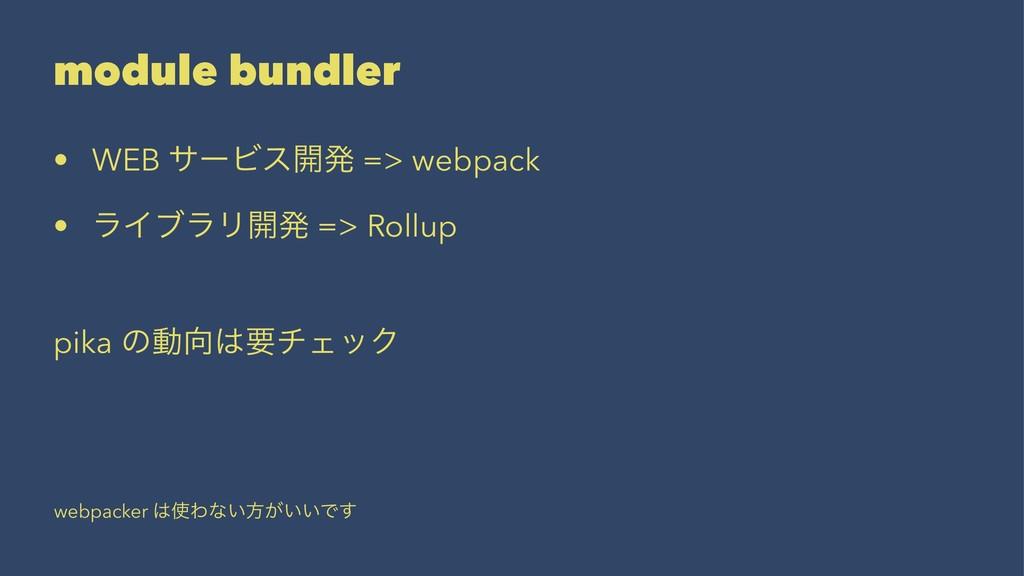 module bundler • WEB αʔϏε։ൃ => webpack • ϥΠϒϥϦ։...
