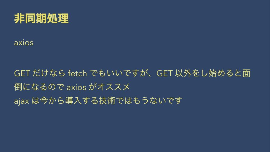 ඇಉظॲཧ axios GET ͚ͩͳΒ fetch Ͱ͍͍Ͱ͕͢ɺGET Ҏ֎Λ͠ΊΔͱ...