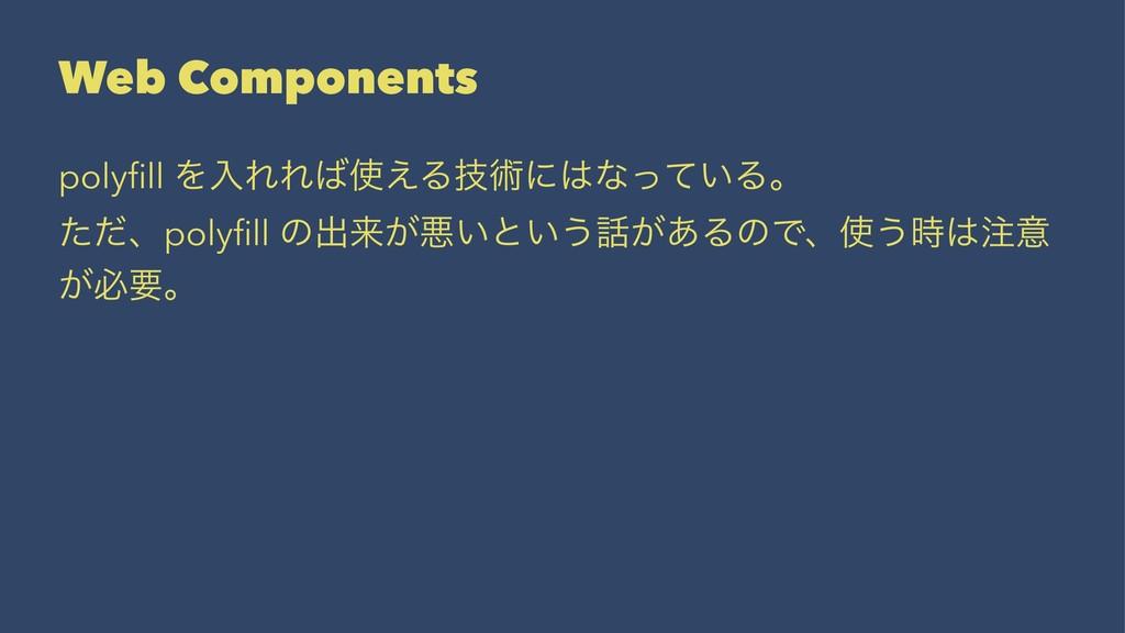 Web Components polyfill ΛೖΕΕ͑Δٕज़ʹͳ͍ͬͯΔɻ ͨͩɺpo...