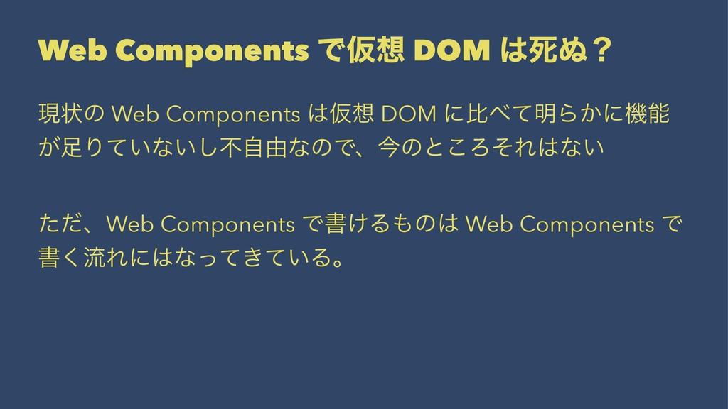 Web Components ͰԾ DOM ࢮ͵ʁ ݱঢ়ͷ Web Components ...