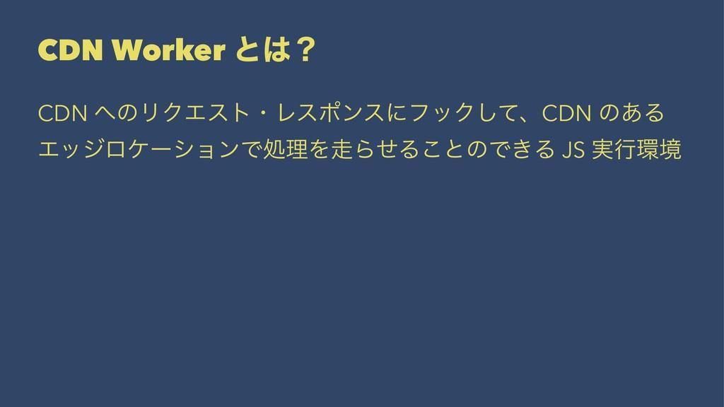 CDN Worker ͱʁ CDN ͷϦΫΤετɾϨεϙϯεʹϑοΫͯ͠ɺCDN ͷ͋Δ ...