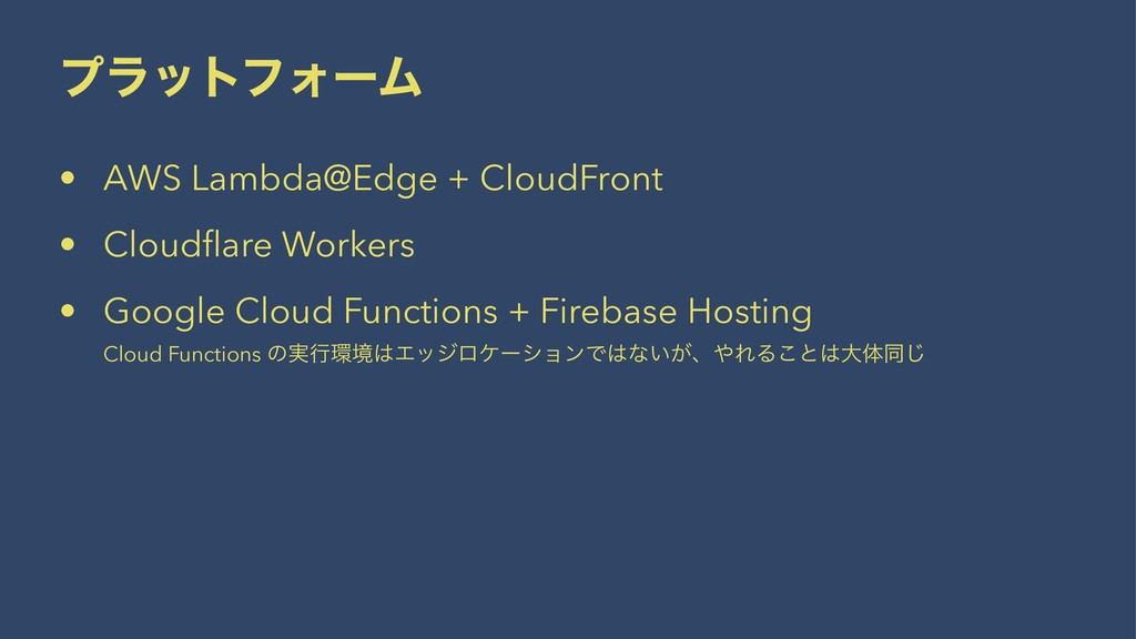 ϓϥοτϑΥʔϜ • AWS Lambda@Edge + CloudFront • Cloud...