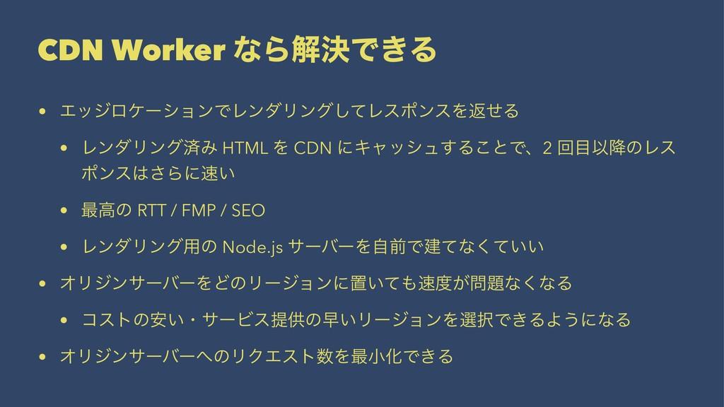 CDN Worker ͳΒղܾͰ͖Δ • ΤοδϩέʔγϣϯͰϨϯμϦϯάͯ͠ϨεϙϯεΛฦͤ...