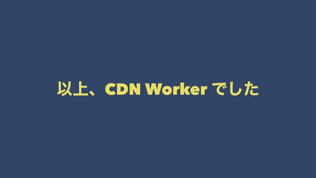 Ҏ্ɺCDN Worker Ͱͨ͠
