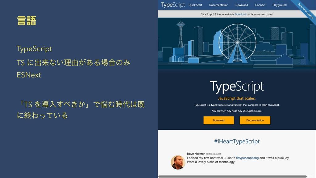 ݴޠ TypeScript TS ʹग़དྷͳ͍ཧ༝͕͋Δ߹ͷΈ ESNext ʮTS Λಋೖ͢...