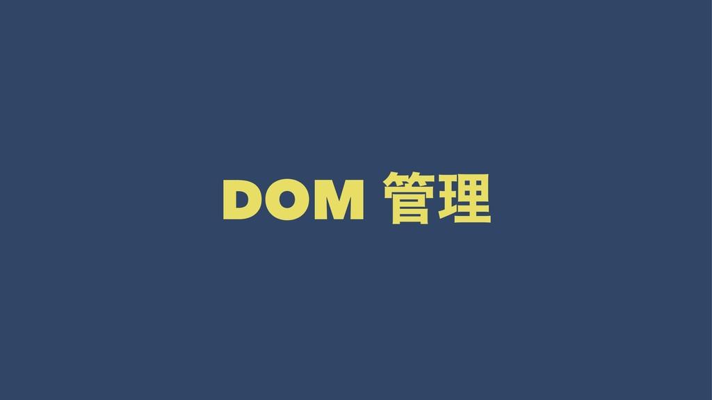 DOM ཧ