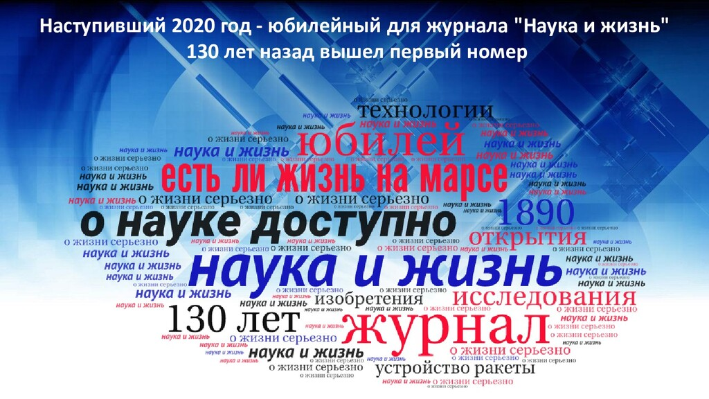 """Наступивший 2020 год - юбилейный для журнала """"Н..."""