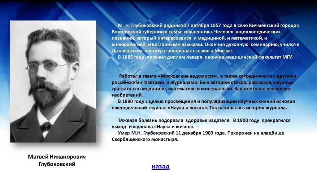 М. Н. Глубоковский родился 27 октября 1857 года...
