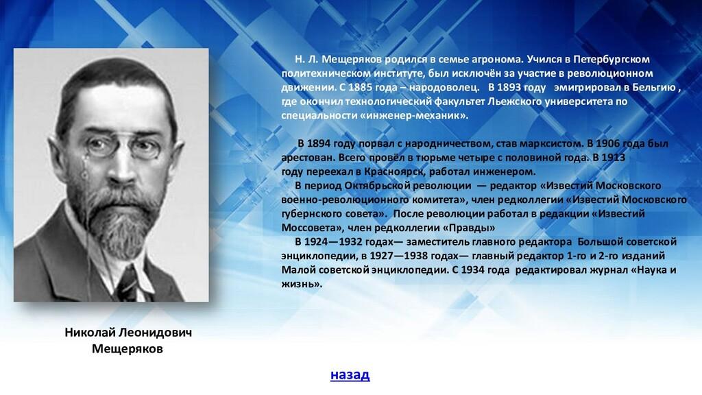 Николай Леонидович Мещеряков Н. Л. Мещеряков ро...