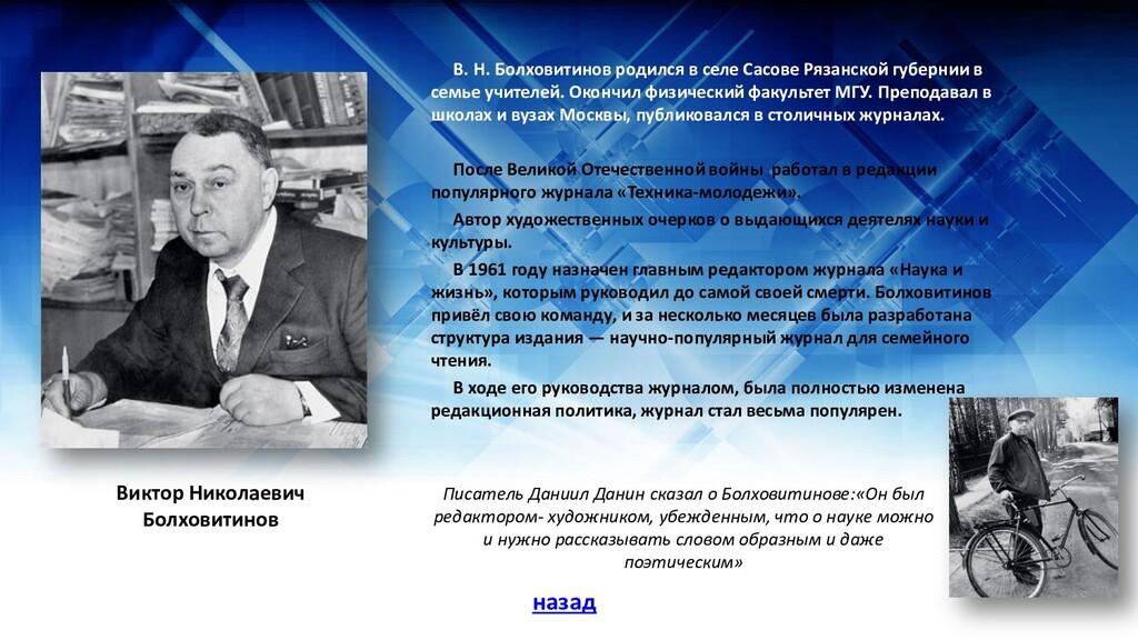 Виктор Николаевич Болховитинов В. Н. Болховитин...