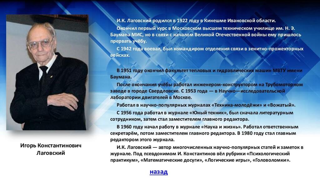 И.К. Лаговский родился в 1922 году в Кинешме Ив...