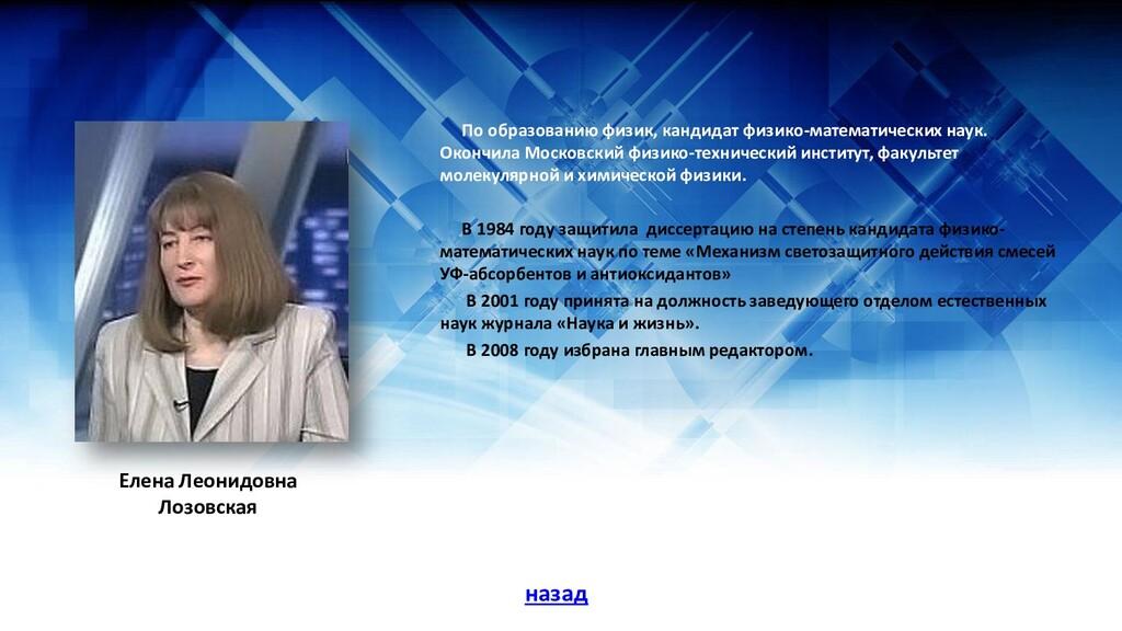 Елена Леонидовна Лозовская По образованию физик...