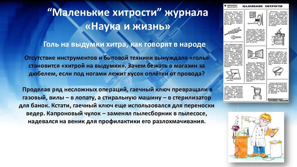 """""""Маленькие хитрости"""" журнала «Наука и жизнь» От..."""
