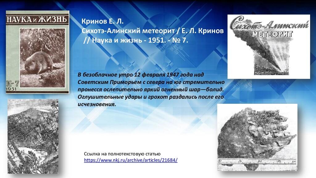 Кринов Е. Л. Сихотэ-Алинский метеорит / Е. Л. К...