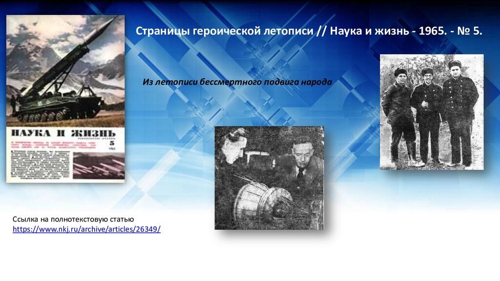 Страницы героической летописи // Наука и жизнь ...