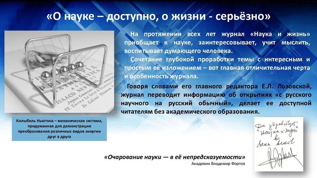 Колыбель Ньютона – механическая система, придум...