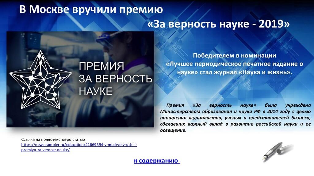В Москве вручили премию «За верность науке - 20...