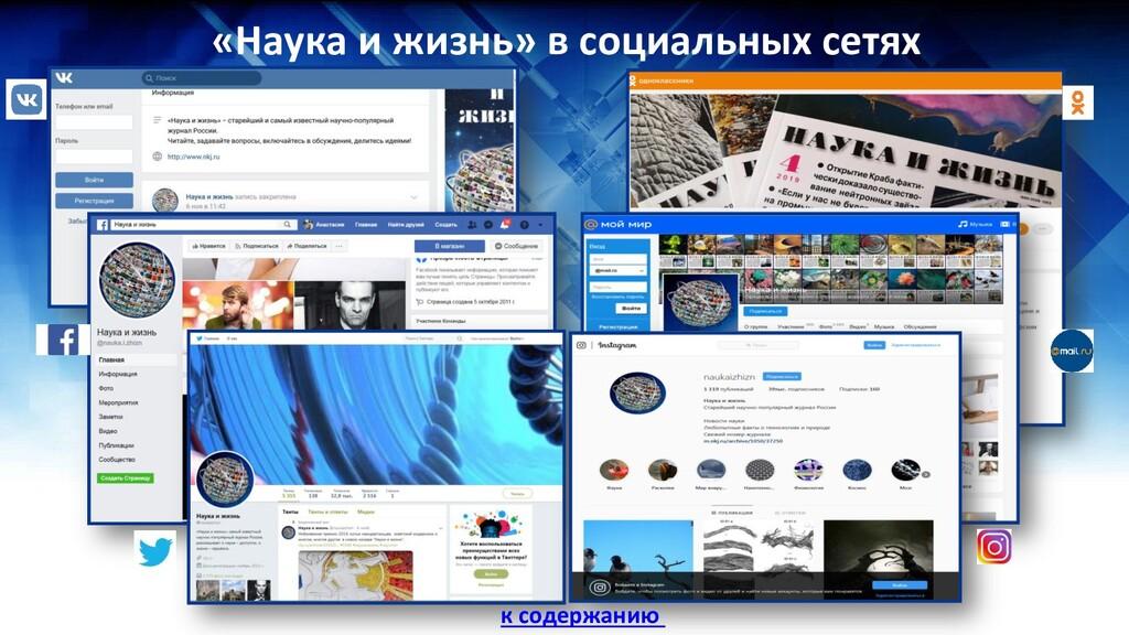 «Наука и жизнь» в социальных сетях к содержанию