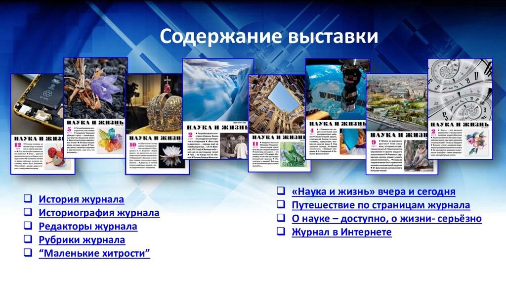 Содержание выставки  История журнала  Историо...