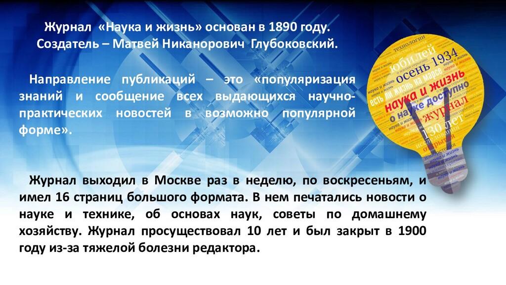 Журнал «Наука и жизнь» основан в 1890 году. Соз...