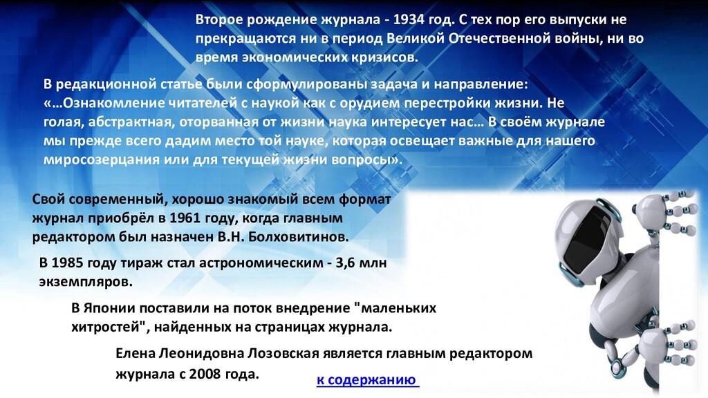 Елена Леонидовна Лозовская является главным ред...