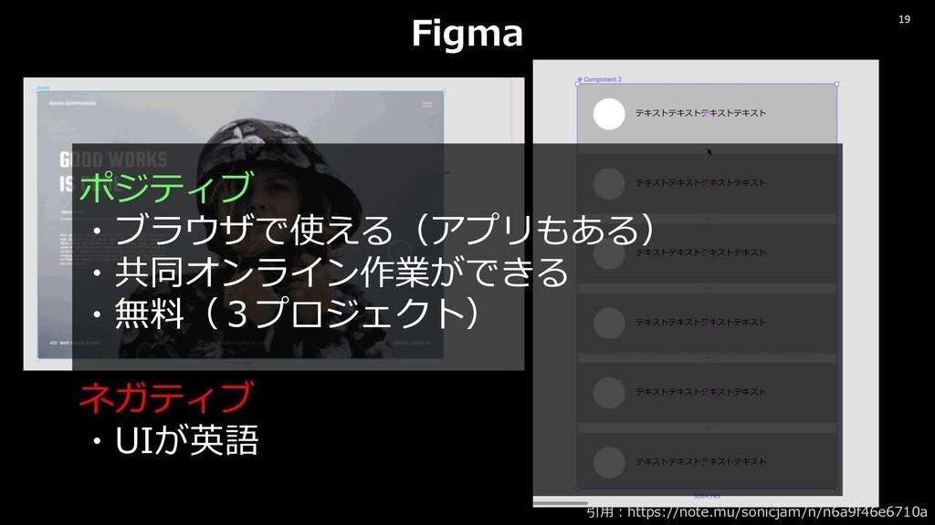 19 Figma ポジティブ ・ブラウザで使える(アプリもある) ・共同オンライン作業ができる...