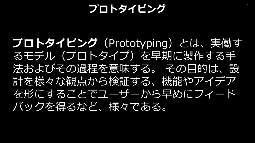 5 プロトタイピング プロトタイピング(Prototyping)とは、実働す るモデル(プロト...
