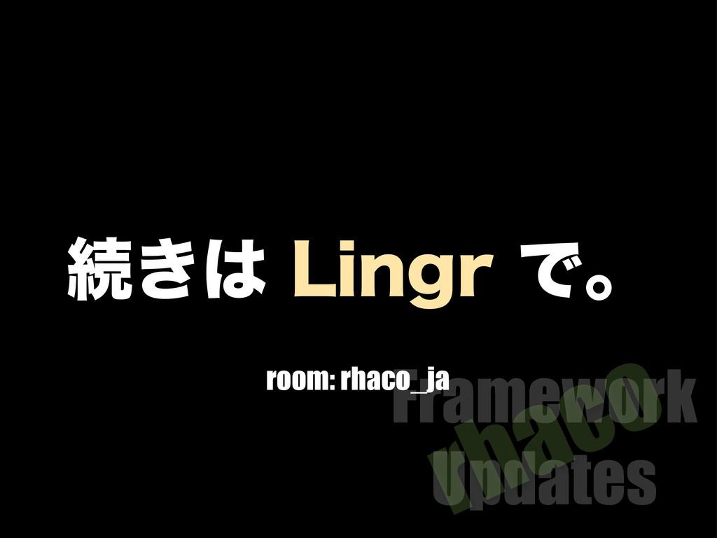 ଓ͖-JOHSͰɻ room: rhaco_ja Framework Updates r...