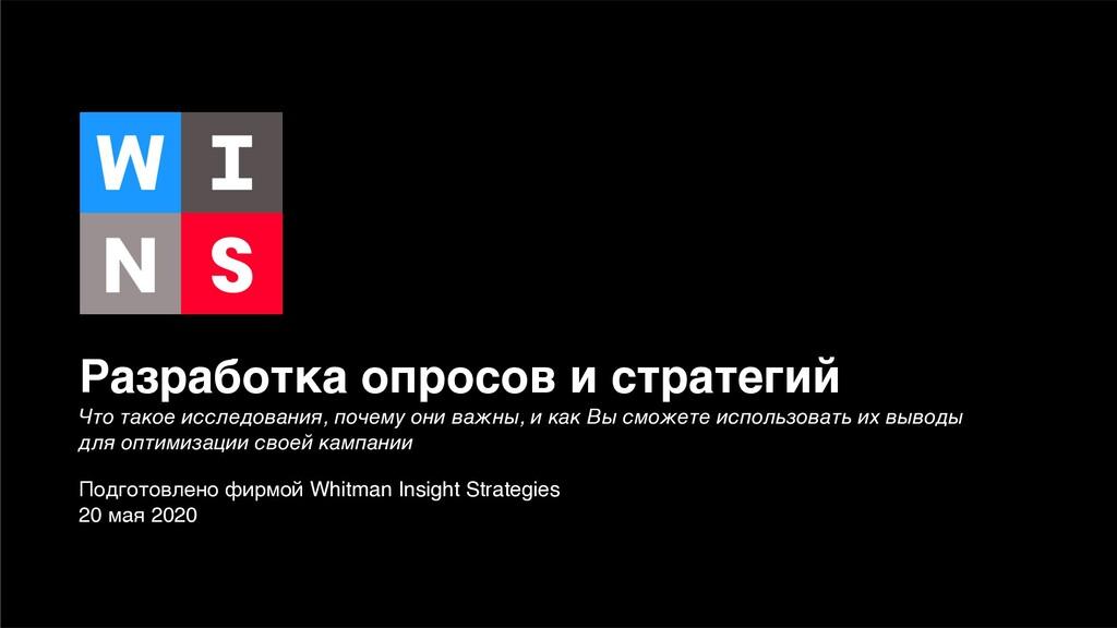 Разработка опросов и стратегий Что такое исслед...