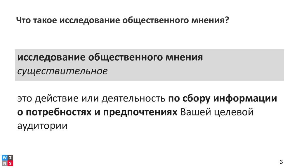 3 исследование общественного мнения существител...